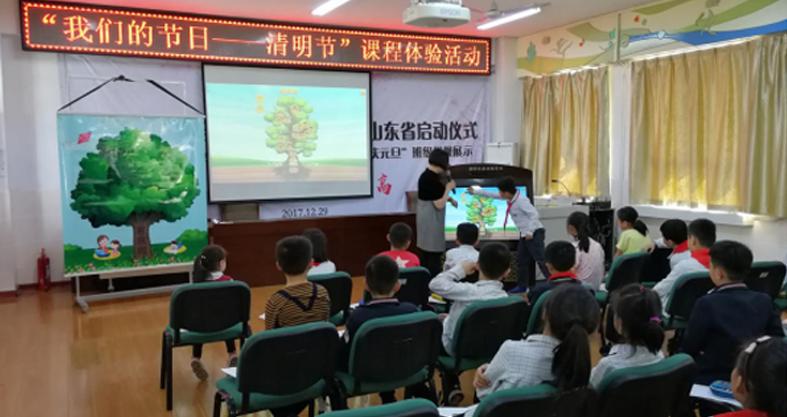 济南市趵突泉小学